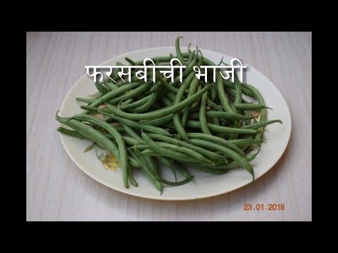 फरसबी ची भाजी | बीन्स की चटपटी सब्जी | French Beans Recipe