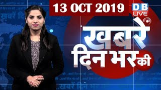 Din bhar ki badi khabar | News of the day, Hindi News India, Top News, election2019 | #DBLIVE