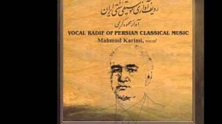 آموزش ردیف و آواز - محمود کریمی - مـاهور ١ -  Radif Mahour 1