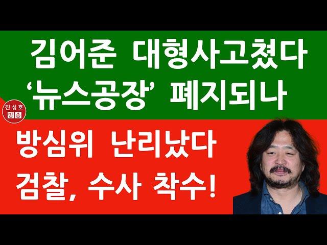 '김어준 뉴스공장' 폐지될 듯! 놀라운 이유가... 선관위 방심위 검찰 난리났다! (진성호의 융단폭격)