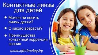 Можно ли носить линзы детям? Контактные линзы для детей (возраст, преимущества)