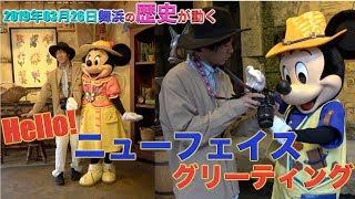 【歴史的瞬間】東京ディズニーリゾートで会えるミッキーとミニーちゃんの表情が変わったのでグリーティングして見た。 thumbnail