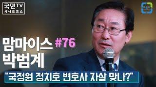 """맘마이스#76박범계 """"국정원 정치호 변호사 자살 맞나?"""""""