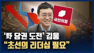 """김웅, 野 당권 도전…""""초선이 나서야 리더십·…"""