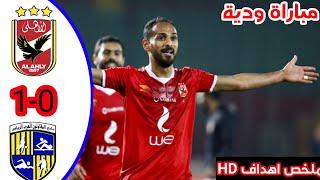 ملخص ملخص مباراة الاهلي والمقاولون العرب 1-0 مباراة ودية ملخص كاملHD نارية