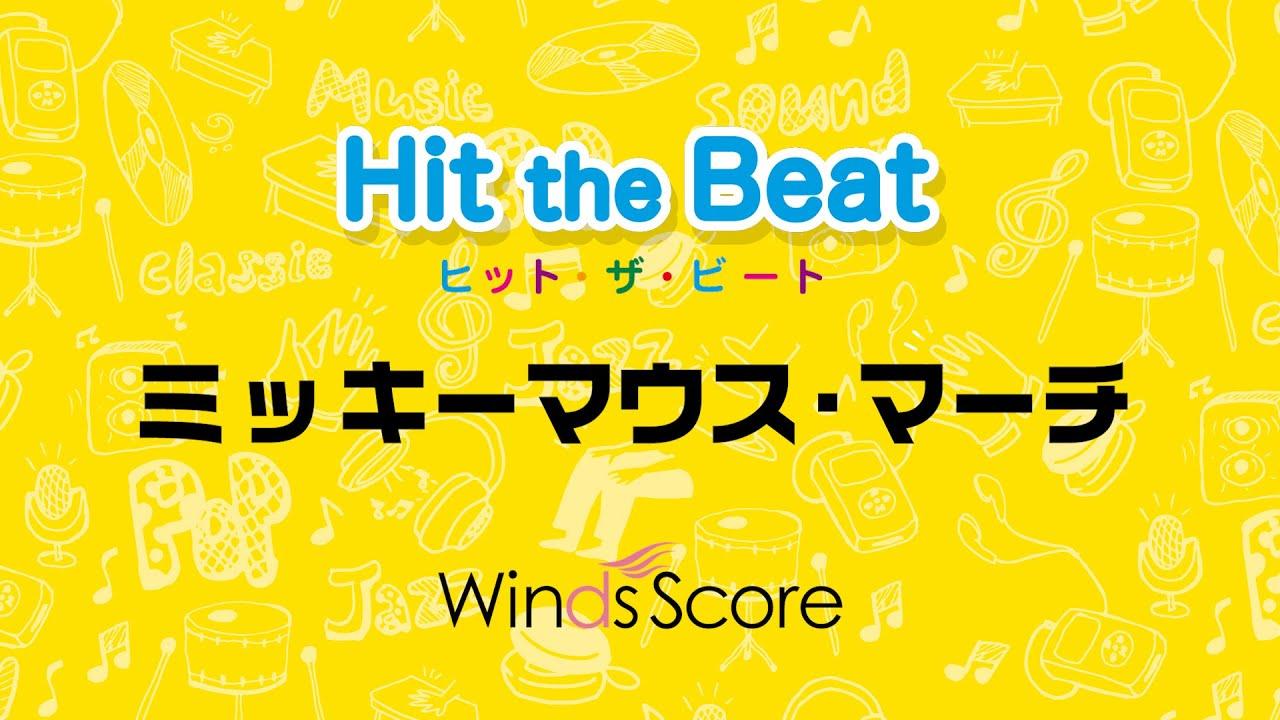 歌唱器楽の楽しい代替案…ウインズスコア「Hit The Beat」シリーズ