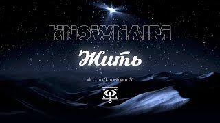 KnownAim - Жить