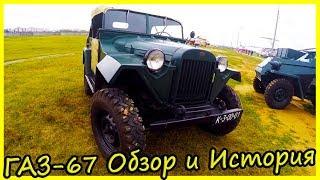 Советские военные автомобили ГАЗ-67 Обзор и История Модели. Советские Внедорожники