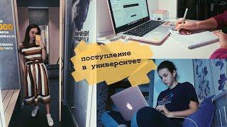 поступление в университет, учеба на каникулах || #studyvlog