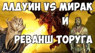 SKYRIM: FIGHT CLUB #4 - АЛДУИН VS МИРАК, ТОРУГ VS УЛЬФРИК И ДРУГИЕ