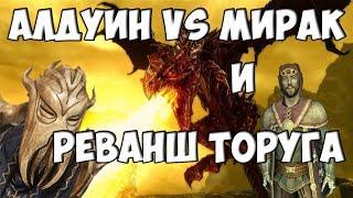 SKYRIM: FIGHT CLUB #4 - АЛДУИН VS МИРАК, ТОРУГ VS УЛЬФРИК И ДРУГИЕ