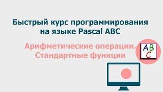 Арифметические операции. Стандартные функции языка Паскаль. Быстрый курс программирования Pascal ABC