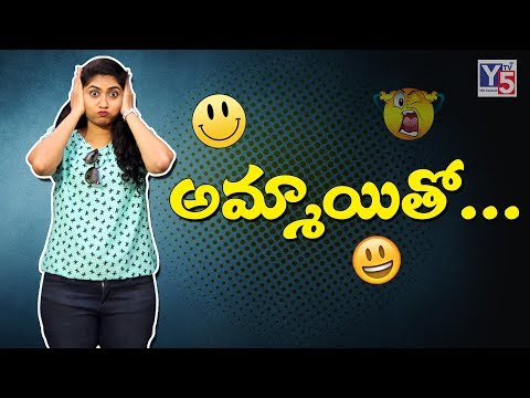 Fun And frustration Telugu Web Series | A Frustrated Girl | Episode 8 | Y5 Tv Mp3
