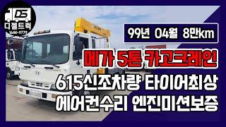 현대 메가트럭 5톤카고크레인 615신조차량 타이어최상 …