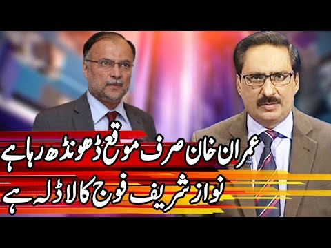 Kal Tak With Javed Chaudhry  - 26 December 2017 - Express News