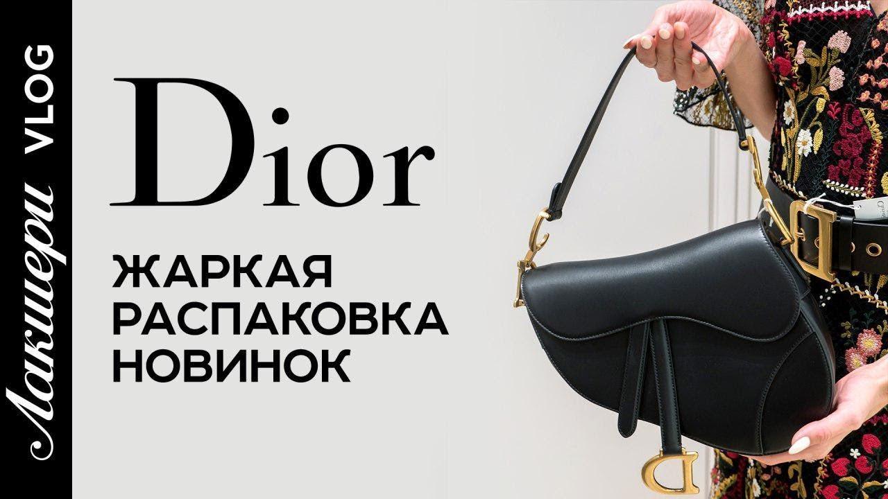 34569f418114 Сумка Dior чёрная с клапаном и ремешком на руку — Мировые Бренды (Купить  сумку DIOR Элиста)