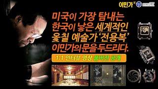 미국이 가장 탐내는 한국이 낳은 세계적인 옻칠 예술가 …