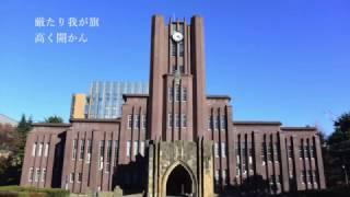 東京大学運動会歌「大空と」(東京大学音楽部合唱団)