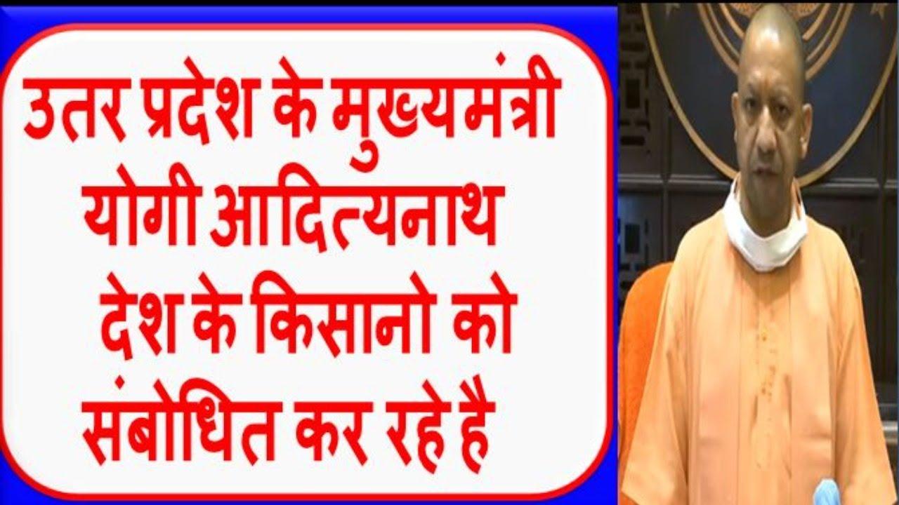 उतर प्रदेश के मुख्यमंत्री  योगी आदित्यनाथ देश के किसानो को संबोधित कर रहे है