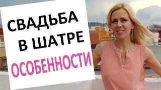 Свадьба в шатре Особенности  | wedding blog Ирины Соколянской