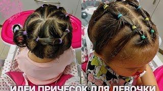 как сделать прическу ребенку на короткие волосы видео уроки