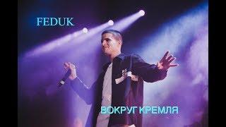Смотреть клип Feduk - Вокруг Кремля