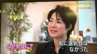 香川県出身のタカラジェンヌ、花組の「羽立光来さんの特集です。