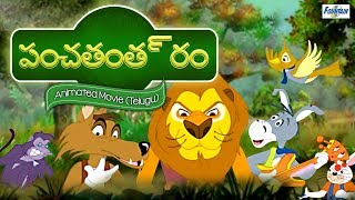 Panchtantra Tales | Telugu Animated Story for Children.