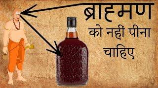 ब्राह्मणों को शराब नहीं पीनी चाहिए   Why Brahmins Don