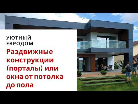 Раздвижные конструкции (порталы) или окна от потолка до пола