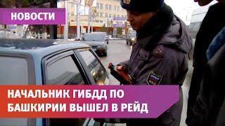 UTV. Начальник ГИБДД по РБ вышел на рейд
