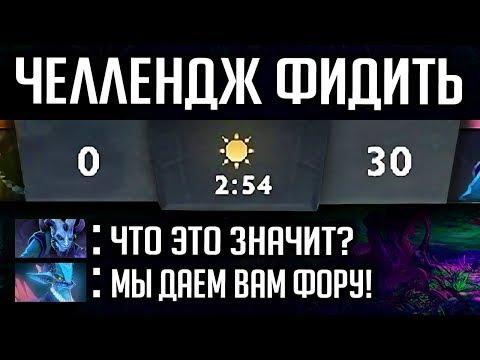 видео: ДАЕМ ФОРУ 30 КИЛЛОВ   challenge dota 2