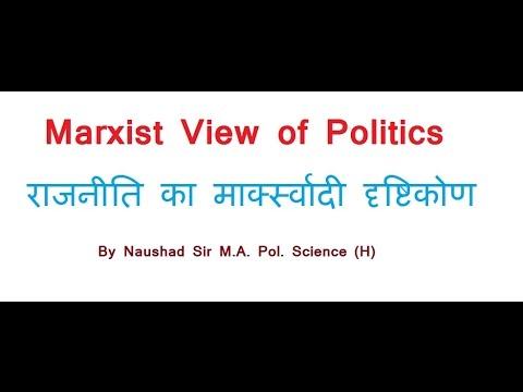 Marxist View of Politics राजनीति का मार्क्सवादी विचार