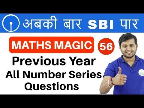 11:00 AM Maths Magic by Sahil Sir | Number Series Questions |अबकी बार SBI पार | Day #56