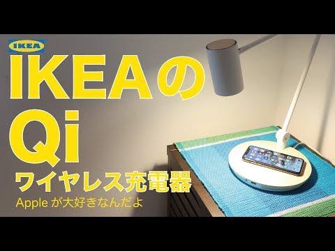 IKEAのQiワイヤレス充電器をチェックしてみましたよ!