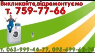 видео Услуги по ремонту бытовой техники в Москве
