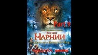 Хроники Нарнии: Лев, Колдунья и Платяной шкаф Часть 9  ФИНАЛ