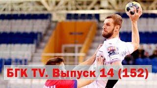 БГК TV. Выпуск 14 (152). Первая победа над СКА в Минске