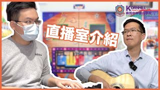 Publication Date: 2021-04-28 | Video Title: 佛教中華康山學校_直播室介紹