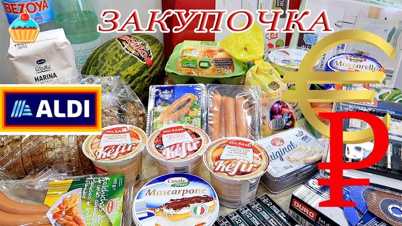 #3 Закупка продуктов в супермаркете ALDI. Испания. Барселона.