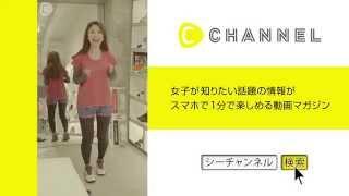 女子動画ならC CHANNEL http://www.cchan.tv だんだん気温も温かくなっ...