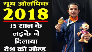 Youth Olympic 2018: Jeremy lalrinnunga Clinches India's Maiden Gold medal|वनइंडिया हिंदी
