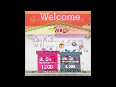 โปรเน็ต AIS & One-2-Call ใหม่ล่าสุด 2558