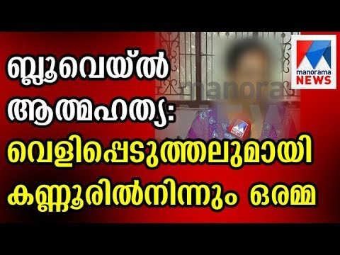 Blue Whale claims one more life in Kerala - discussion  | Manorama News