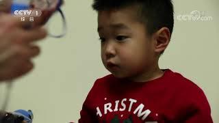 《生活提示》 20200108 雾化治疗您了解吗?| CCTV