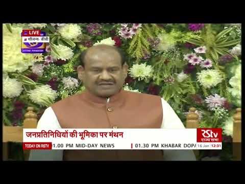 LS Speaker Om Birla's Speech | 7th Commonwealth Parliamentary Association India Region Conference