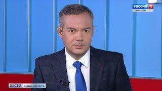 Вести Севастополь 12.08.2019. Выпуск 14:25
