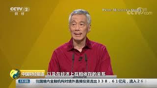 [中国财经报道]新加坡总理:美必须接受阻挡中国崛起是不可能的| CCTV财经