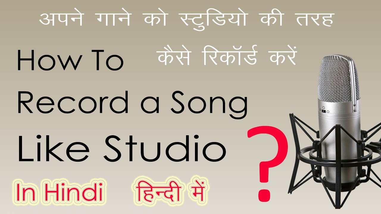 how to record a song like studio professionally at home using mixcraft hindi tutorial. Black Bedroom Furniture Sets. Home Design Ideas