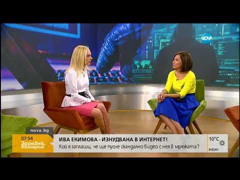 Изнудват Ива Екимова в интернет - Здравей, България (25.08.2017г.)